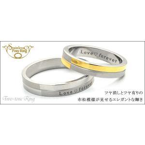 ペアリング(2本セット)指輪 ツートーンステンレスペアリング 外側or内側レーザー刻印無料 |n-style