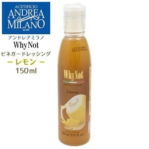 アンドレアミラノ WhyNot ビネガードレッシング レモンドレッシング 150ml|n-style