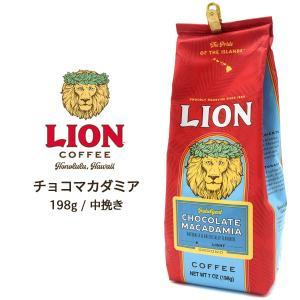 ライオンコーヒー チョコマカダミア 198g(粉) ハワイアン フレーバーコーヒー|n-style