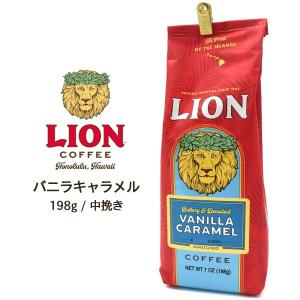 ライオンコーヒー バニラキャラメル 198g(粉) ハワイアン フレーバーコーヒー n-style
