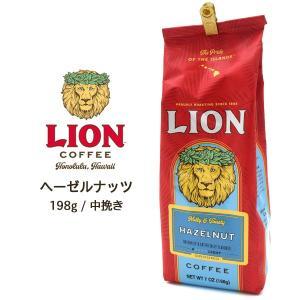 ライオンコーヒー ヘーゼルナッツ  198g(粉) ハワイアン フレーバーコーヒー n-style