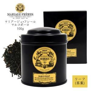 紅茶 茶葉 マリアージュ フレール マルコポーロ 100g 缶 リーフ 輸入ブランド紅茶 フレーバーティーの画像