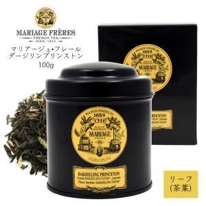 紅茶 茶葉 マリアージュ フレール ダージリンプリンストン 100g 缶 リーフ 輸入ブランド紅茶|n-style