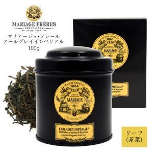 紅茶 茶葉 マリアージュ フレール アールグレイ インペリアル 100g 缶 リーフ 輸入ブランド紅茶|n-style