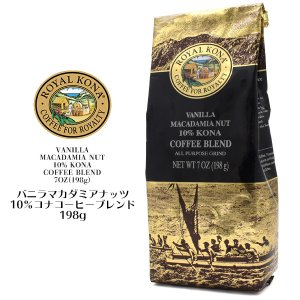 ロイヤルコナコーヒー ROYAL KONA COFFEE 粉 198g バニラマカダミアナッツ ハワイ お土産 n-style