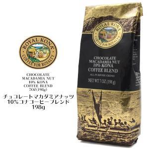 ロイヤルコナコーヒー ROYAL KONA COFFEE 粉 198g チョコレートマカダミアナッツ ハワイ お土産|n-style