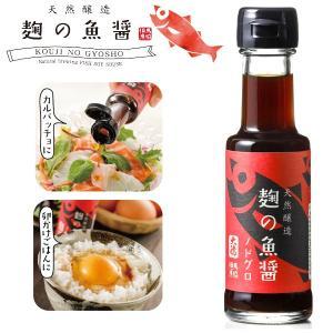 麹の魚醤 ノドグロ 天然醸造 100ml まろやかな麹の魚醤 カルパッチョ・サラダ・卵かけ醤油にも|n-style