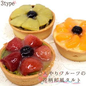 冷凍フルーツタルト ひんやりフルーツの花柄和風タルト (いちご、みかん、りんご)3種6個セット|n-style