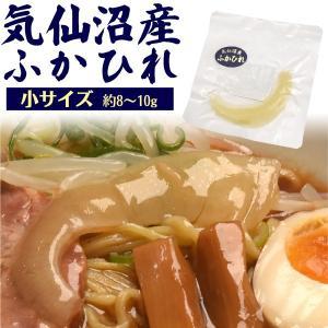 ふかひれ 気仙沼産 腹びれ姿 小 8〜11g 調理用 スープやチャーハンに|n-style
