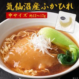 ふかひれ 気仙沼産 腹びれ姿 中 12〜17g 調理用 スープやチャーハンに|n-style
