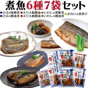送料無料 魚の煮つけ 7袋セット レトルト 和食 お惣菜 常温 煮魚 おかず ストック 防災 保存食 n-style