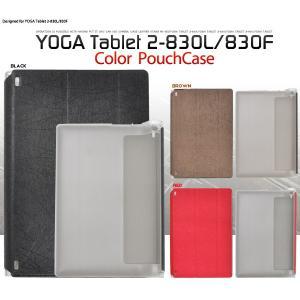 YOGA Tablet 2(830L/830F)専用 手帳型ケース 和紙風合皮レザー タブレットPCカバーケース