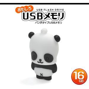 USBメモリ 16GB パンダ 面白 USBメモリー おもしろ フラッシュメモリー