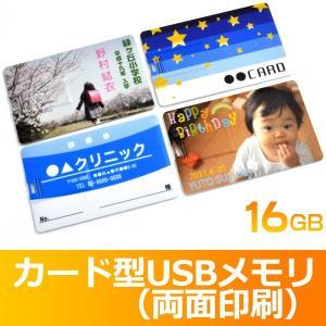 カード型USBメモリ(16GB) オリジナルデザインで作れる UV印刷 両面印刷 名刺サイズ USBメモリー 記念品 ノベルティに n-style