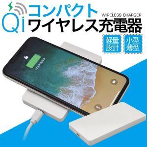 Qi(チー) ワイヤレス 充電器 薄型コンパクト 無線充電 置くだけ iPhone8 iPhoneX対応 スマホ|n-style