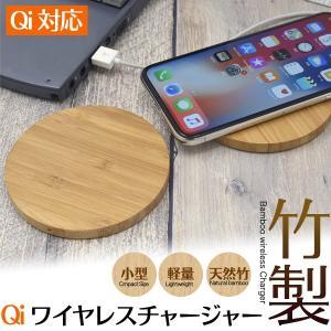 Qi(チー) ワイヤレス 充電器 薄型コンパクト 竹製 無線充電 置くだけ iPhone8 iPhoneX iPhoneXS対応 スマホ|n-style