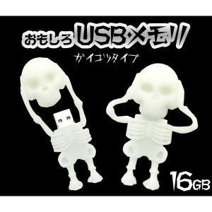 おもしろUSBメモリ16GB ガイコツ 面白USBメモリー|n-style