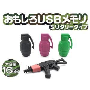おもしろUSBメモリ 16GB ミリタリータイプ (手榴弾&サブマシンガン)|n-style