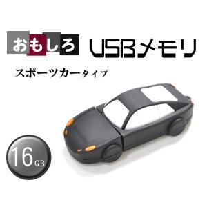 USB メモリ 16GB スポーツカー 黒  おもしろUSBメモリー|n-style