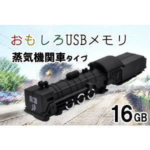 USB メモリ 16GB 蒸気機関車  おもしろUSBメモリー|n-style