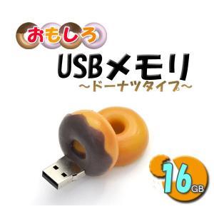 USB メモリ 16GB ドーナツ  おもしろUSBメモリー|n-style