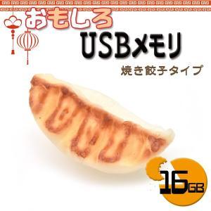 USB メモリ 16GB 食べ物シリーズ 焼き餃子 16GB  おもしろUSBメモリー|n-style