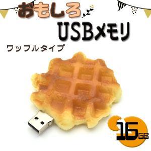 USB メモリ 16GB 食べ物シリーズ ワッフル 16GB  おもしろUSBメモリー|n-style