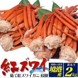 訳あり 茹で 紅ずわい蟹 脚 詰め合わせ 合計2kg ボイル 紅ズワイガニ 境港直送 国産 未冷凍 お取り寄せ グルメ グルメ n-style