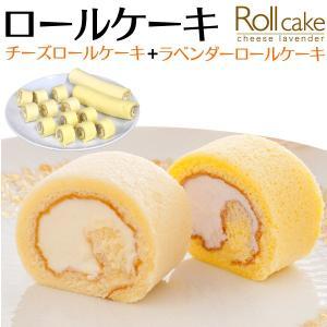 訳あり お取り寄せ ロールケーキ 冷凍 スイーツ チーズロールケーキ ラベンダーロールケーキ|n-style