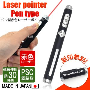 コンパクトなペン型の赤色レーザーポインター。  コンパクトで使いやすいペン型のレーザーポインター。 ...