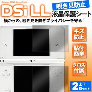 任天堂DSiLL専用 のぞき見防止液晶保護シート|n-style
