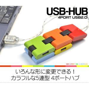おもしろUSBハブ(4ポート) 5連結デザイン n-style