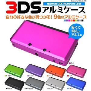 任天堂3DS用 カラーアルミケース (選べる9色) n-style