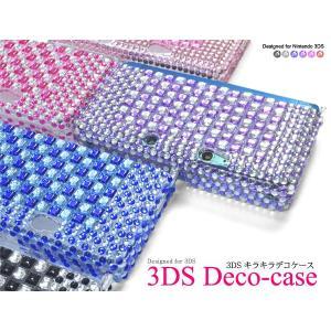 任天堂3DS用 キラキラデコケース 選べる7色 n-style