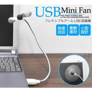 USB扇風機 USBファン フレキシブルアーム デスクファン|n-style