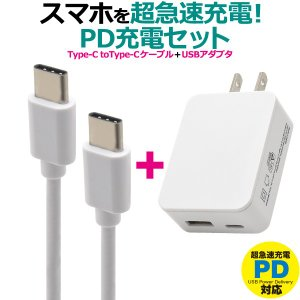 USB PD対応のスマホを超高速充電できるPD充電対応セット! PD(USB Power Deliv...
