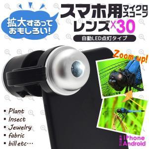 スマホ用マイクロスコープ(30倍)ミニ顕微鏡 自動LEDライ...