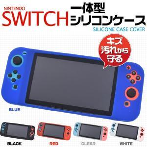 Nintendo Switch ケース シリコンカバー ニンテンドー スイッチ +Joy-Conケース 一体型|n-style