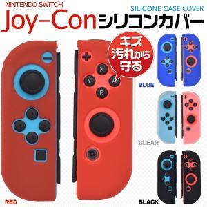 Nintendo Switch ケース Joy-Con用 シリコンカバー ニンテンドー スイッチ用 n-style