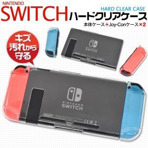 Nintendo Switch ハードケース クリア(透明)ニンテンドー スイッチ +Joy-Conケース n-style
