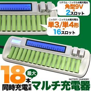 充電池用充電器 ニッケル水素充電池 ニッカド充電池 単3形 単4形対応 最大18本 放電機能 Ni-MH Ni-CD|n-style