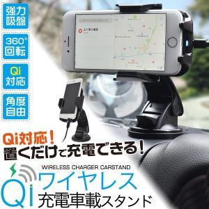 Qi対応 車載用 スマホ充電アームスタンド iPhone8 iPhoneX iPhoneXS Androidスマホ充電 ワイヤレス充電 吸盤式|n-style