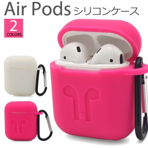 AirPods ケース シリコン カラビナ付 エアーポッズ 収納ケース ホワイト ピンク|n-style
