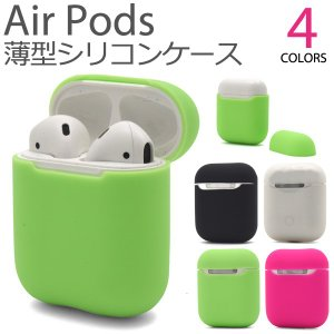 AirPods ケース シリコン 薄型 エアーポッズ Air Pods 収納ケース 4カラー n-style