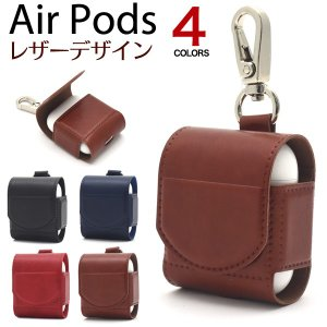 AirPods ケース 合皮レザー キーリング付 エアーポッズ 収納ケース 4カラー|n-style