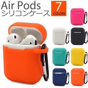 AirPods ケース シリコン カラビナ付 エアーポッズ 収納ケース 7カラー|n-style