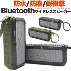 Bluetooth スピーカー 充電式 ワイヤレス 防水 防塵 耐衝撃 アウトドア ストラップ付 屋外 n-style