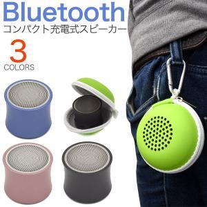 Bluetooth スピーカー 充電式 ワイヤレス カラビナ付 microSDカード対応 持ち運び ブルートゥーススピーカー n-style