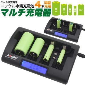 充電池用 マルチ充電器 単4形 単3形 単2形 単1形 9V角型 対応 4スロット ニッケル水素 ニッカド充電池 マルチ充電器 n-style