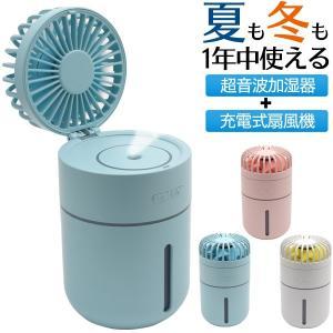充電式 卓上扇風機 ミストファン 超音波加湿器 扇風機 コンパクト 卓上 ミニ|n-style